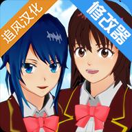 樱花校园模拟器汉化(追风汉化组)v1.035.17 安卓版